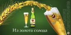 BUZZ «прошелся» по пиву