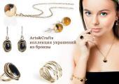 Лето 2012 от Arts&Crafts. Коллекция модной бижутерии и украшений из серебра 925 пробы.