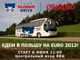 Team Russia Очаково Drive, ВВЦ, 6 июня