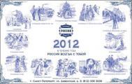 ОСАО «Россия» начинает коммуникационный год с имиджевой региональной кампании «В течение года - «Россия» всегда с тобой»