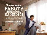 SPN Ogilvy сняло трилогию для сайта «Моя реклама»