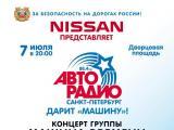 Клиентам сети АЗС ПТК Авторадио дарит «Машину»