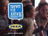 Новый ролик ИКЕА – руками детей