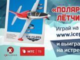 icepilots.ru