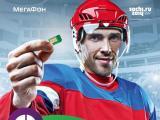 Павел Дацюк - в новом рекламном ролике «МегаФона» и Leo Burnett Moscow