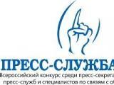 Номинанты конкурса «Пресс-служба года - 2013»