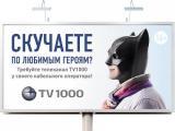 Viasat повеселится в Уфе