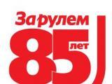 Владимир Путин поздравил коллектив журнала «За рулем» с 85-летием