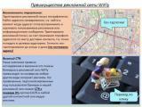 Реклама в зонах бесплатного Wi-Fi Тольятти
