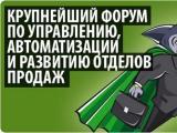 Russian Sales Week 2013
