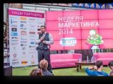 В Москве состоялось культовое событие в сфере маркетинга