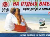 Рекламная кампания замков KALE