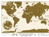 Произвезти скретч-карту мира