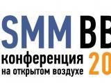 Конференция «SMM-барбекю»