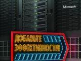 Microsoft продвигает в бизнес-центрах операционную систему Windows Server 2012