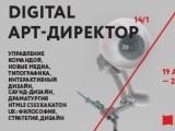 Профессия: digital-арт-директор 14/1