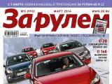 Для читателей «За рулем» Женевский автосалон откроется уже сегодня