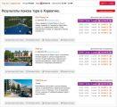 Поиск туров для компании ПАКС