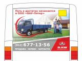Достаток пассажиров автобусов ПТК обеспечит «БАУ-Питер»