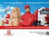 Рекламная кампания службы доставки city express ломает сложившиеся стереотипы