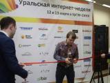 Уральская интернет неделя прошла при поддержке allbiz