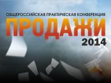 Общероссийская практическая конференция «ПРОДАЖИ-2014»