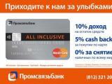 Персонажи «Смешариков» – в рекламной кампании «Промсвязьбанка»