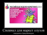 Все о новейших инструментах продвижения на  Российской Неделе Маркетинга 2013