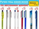 Ручки под нанесение от 2.90 руб.