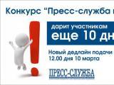 """Конкурс """"Пресс-служба года"""" дарит участникам еще 10 дней"""
