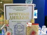 Водка VALENKI признана лучшей – Золотая медаль за качество Продэкспо 2014