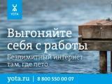 Yota запускает летнюю рекламную кампанию