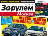 Газета «За рулем – Регион» приглашает на свой «Форум» в Интернете
