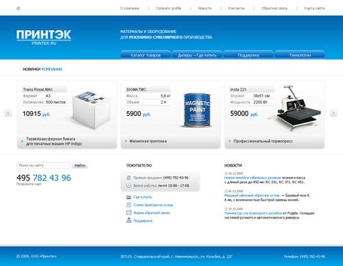 Веб-сайт для «Принтэк»